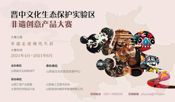 山西启动晋中文化生态保护实验区非物质文化遗产创意产品大赛