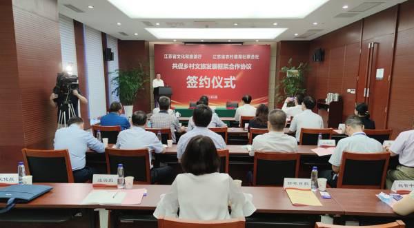 江苏省农村信用社联合社加大力度支持乡村旅游发展