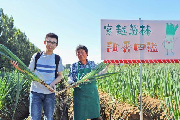 """北京平谷举办""""甜葱尝鲜季""""乡村旅游系列活动"""